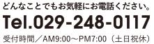 Tel.029-248-0117